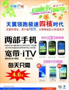 中国电信天翼四核时代图片