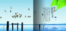 企业文化封面图片
