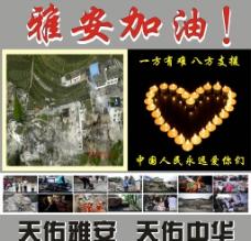420雅安地震图片