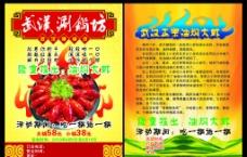 武汉涮锅坊图片