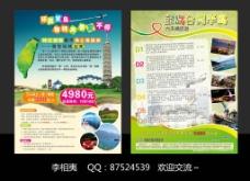 台湾旅游单张图片