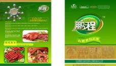 鹏程猪肉产品宣传单页图片