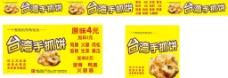 台湾手抓饼图片