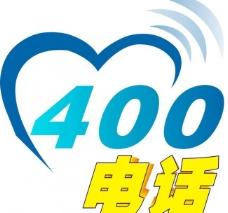 400电话图片