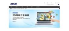 数码产品网页图片
