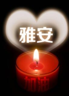 雅安芦山地震祝福图片