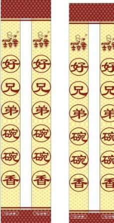 好兄弟碗碗香筷子套图片