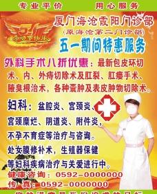 医院海报 背景图片