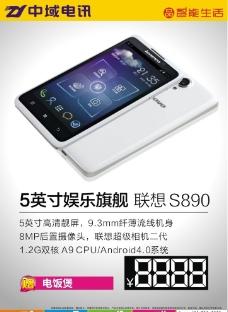 联想S890图片