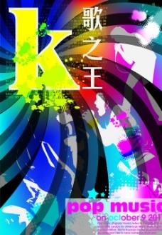 K歌镂空炫彩海报图片