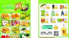超市宣传单海报促销广图片