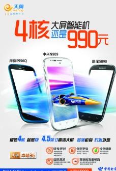 中国电信4开海报图片