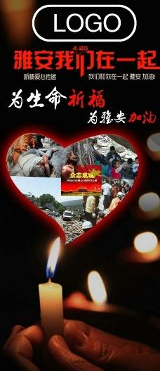雅安公益捐款图片