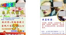 眼镜海报宣传单图片