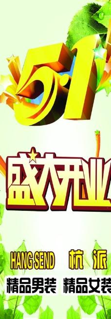 清新51活动展架图片