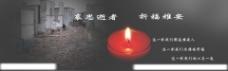 雅安地震banner图片