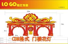 春节花灯图片