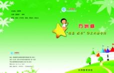 儿童书刊封面图片