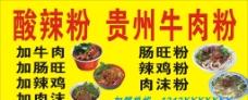 酸辣粉 贵州牛肉粉图片