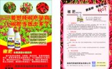 辣椒肥料图片