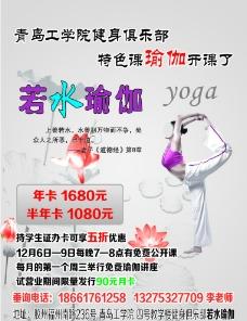 瑜伽宣传单图片