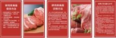 生鲜肉墙面图片