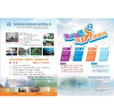 旅行社旅游线路海报图片