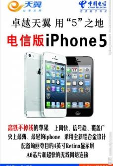 电信版iphone图片