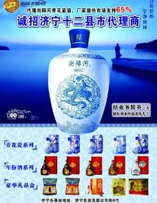 浏阳河酒图片