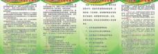 农资票证通制度图片