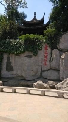 广场石墙图片