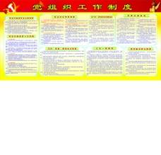党组织工作制度图片