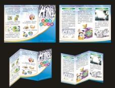 H7N9禽流感折页图片