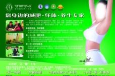 可丽可心 减肥广告图片