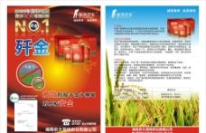 农药宣传单图片