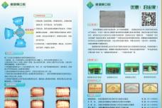 牙科医院宣传页设计图片