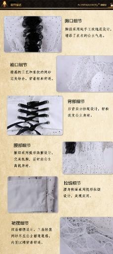 淘宝女装细节描叙图片