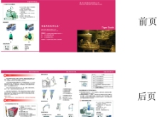 自动锁螺丝企业画册图片