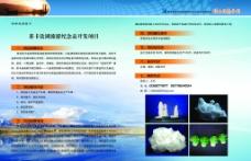 茶卡盐湖招商画册5页图片