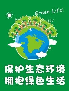 保护生态环境 拥抱绿图片图片