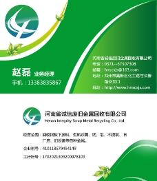 绿色清新名片图片