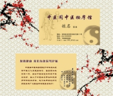 中医名片图片