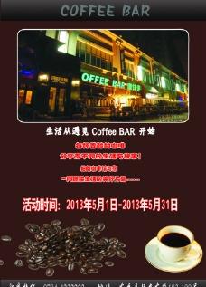 咖啡館廣告圖片