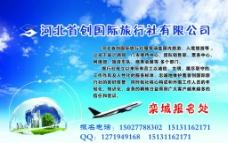 旅行社宣传海报图片