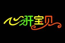 心肝宝贝字体设计图片