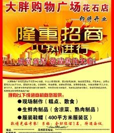 大胖购物广场招商海报图片