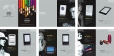 数码科技公司产品画册设计