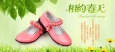 春天 鞋子海报图片