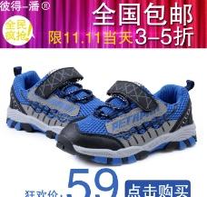 双十一童鞋直通车广告图片