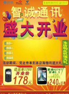 中国移动手机开业传单图片